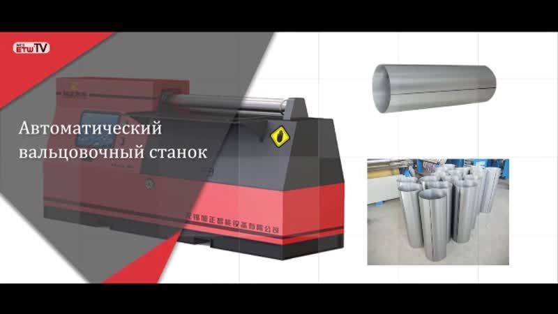 Автоматический вальцовочный станок