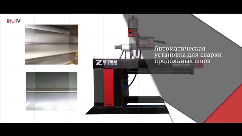 Автоматическая установка для сварки продольных швов