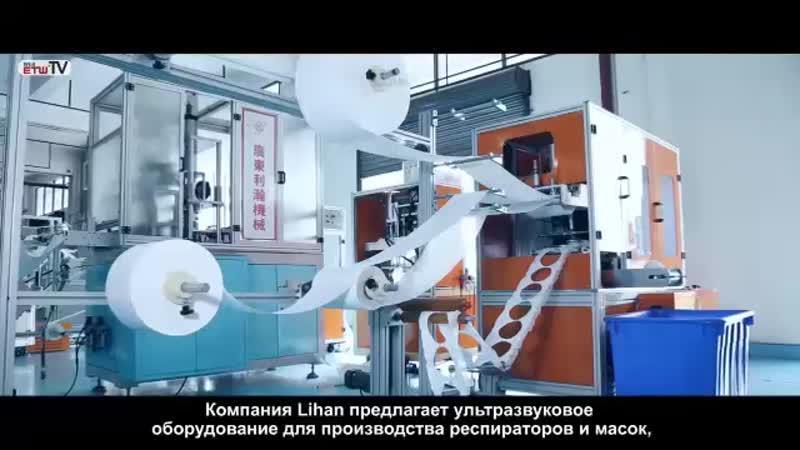 Ультразвуковое оборудование для производства респираторов и масок