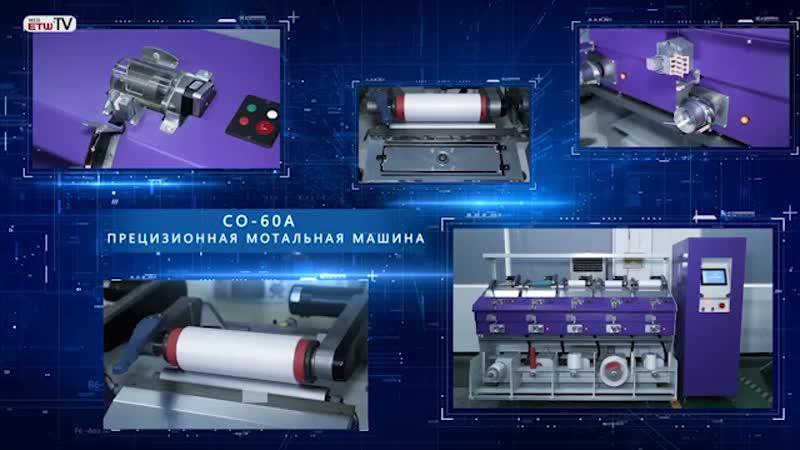 Прецизионная мотальная машина CO-60A