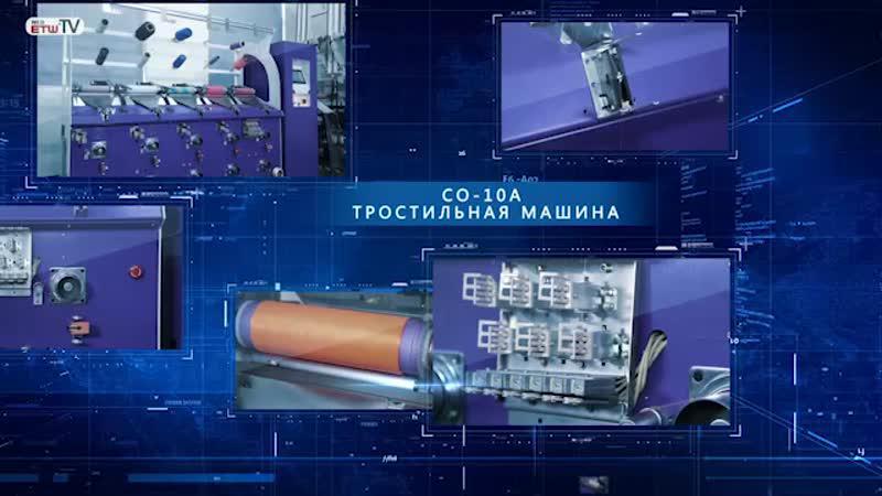 Тростильная машина CO-10A