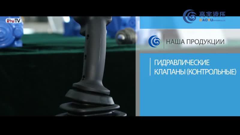 гидравлисекие клапаны(контрольные)