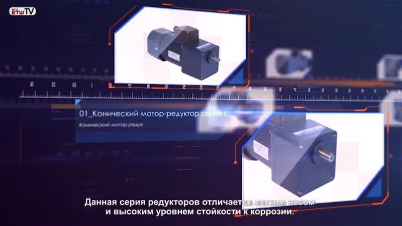 Цилиндрический редуктор серии K