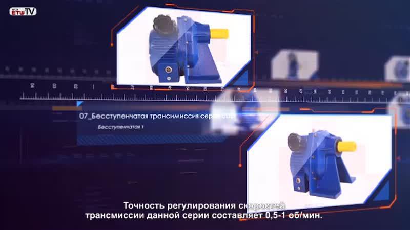 Бесступенчатая трансмиссия серии UDL, Коробка передач CVT