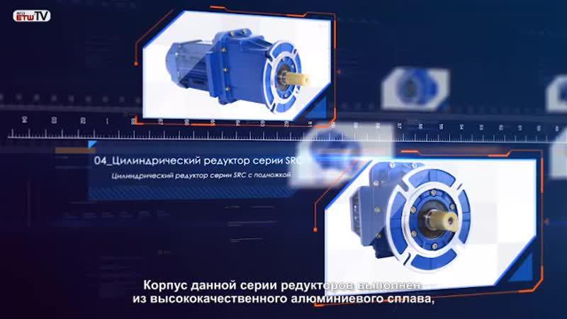 Цилиндрический редуктор серии SRC