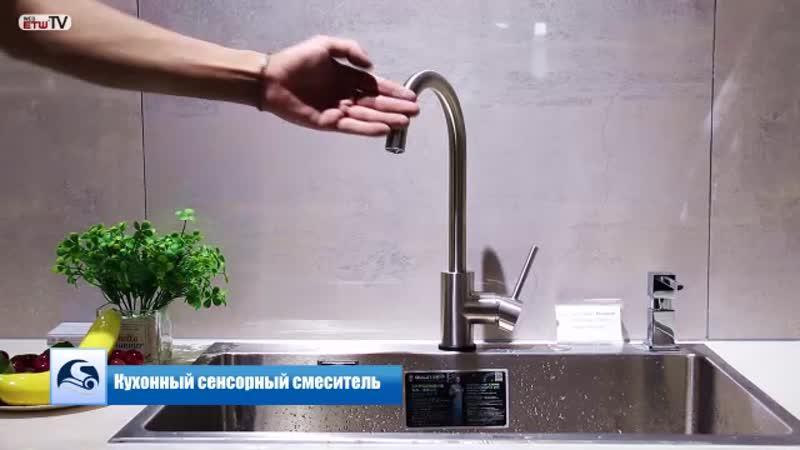 Кухонный сенсорный смеситель