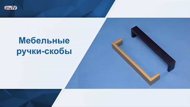 Мебельные ручки-скобы
