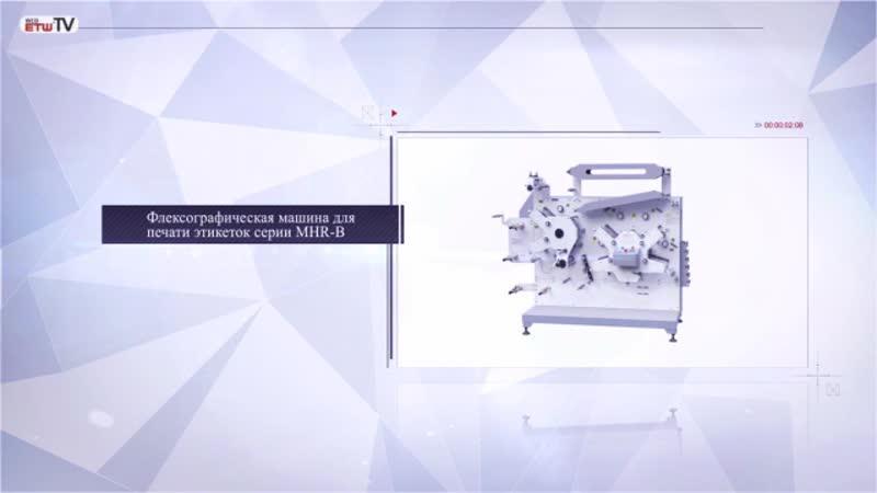 Флексографическая машина для печати этикеток серии MHR-B
