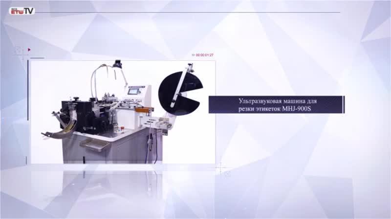 Ультразвуковая машина для резки этикеток