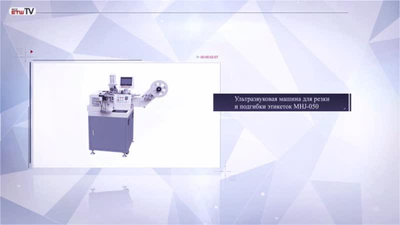 Ультразвуковая машина для резки и подгибки этикеток MHJ-050