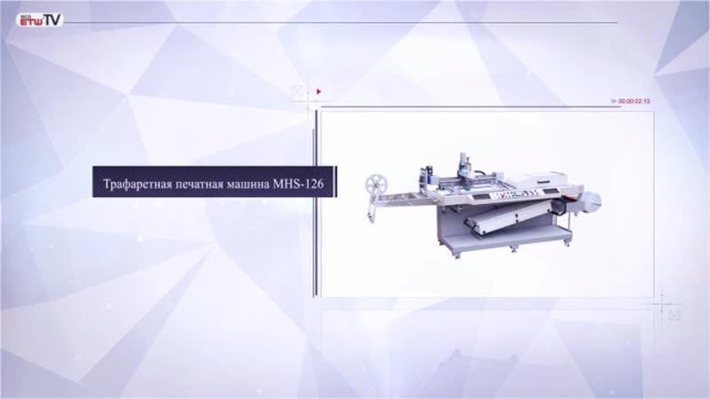 Трафаретная печатная машина MHS-126